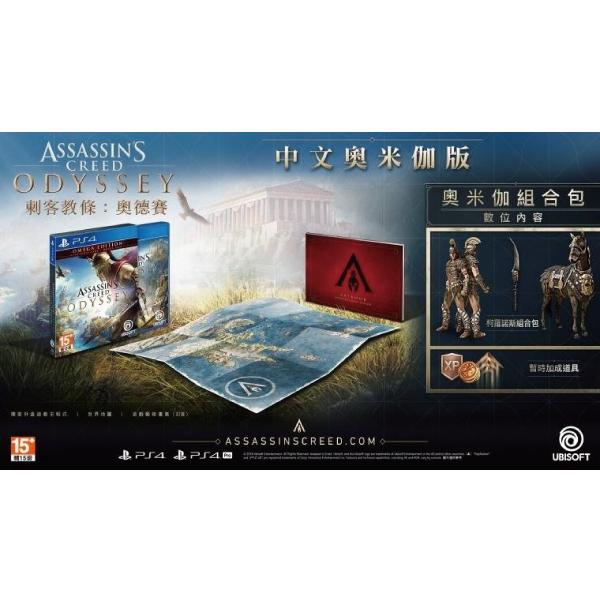 PS4 刺客教條 奧德賽 OMEGA 奧米伽 ※ 中文版 ※ 版Assassin's Creed Odyssey PS4,刺客教條,奧德賽,中文版,Assassin's,Creed,Odyssey,OMEGA