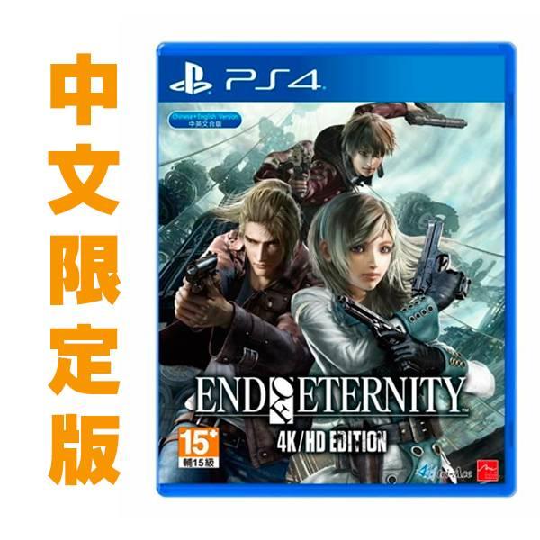 PS4 永恆的盡頭 4K / HD 版 / 中文 限定版  預購,PS4,永恆的盡頭,4K,中文版,一般版,HD,瀕臨,高解析,遙遠,地球