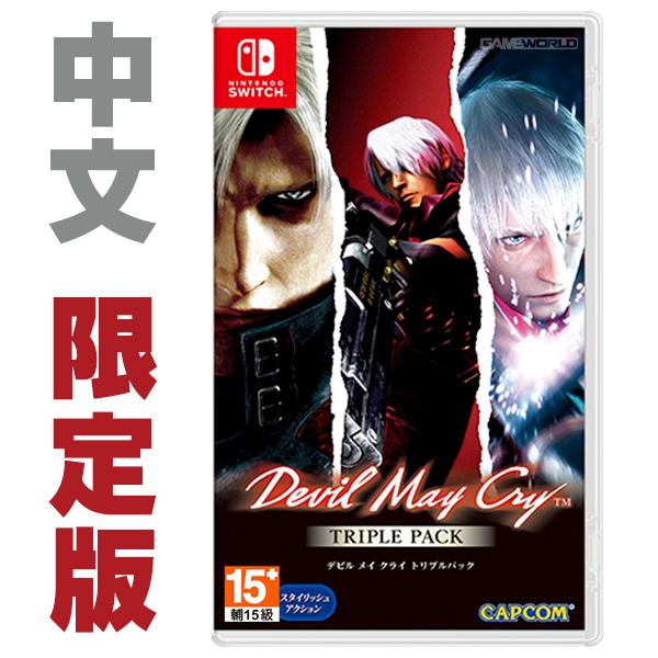 NS 惡魔獵人 三重包 / 亞中 限定版 / 預購,PS4,NS,惡魔,獵人,中文版,一般,但丁,RPG,惡魔獵人