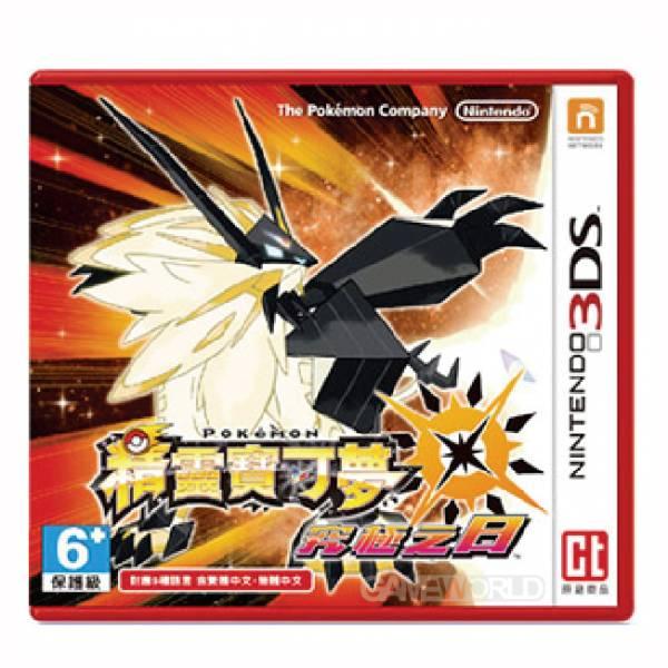 3DS 精靈寶可夢 究極之 日 ※ 中文版 台灣機專用 ※  Pokémon Ultra Sun / Moon 3DS,精靈寶可夢,究極之日,月,中文版,Pokémon Ultra,Sun,Moon