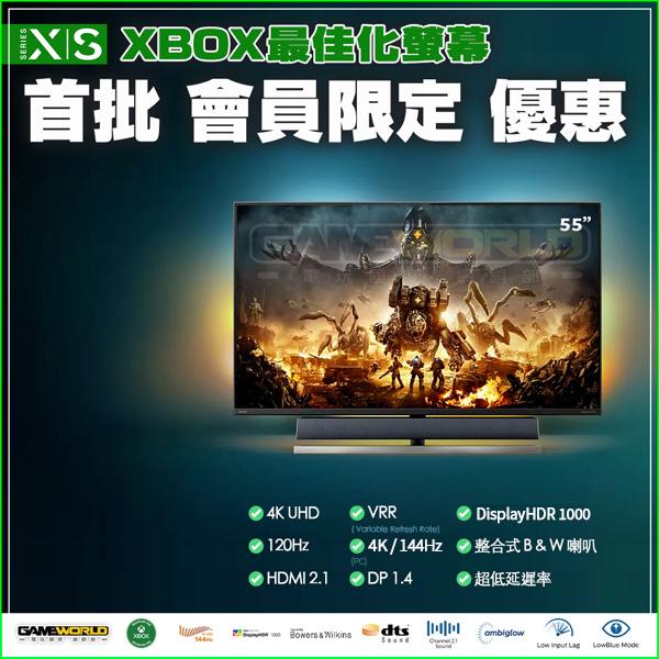 【門市展示中】Xbox最佳化 4K 120Hz / HDMI2.1 / 55吋 顯示器 / PHILIPS 飛利浦 / 台灣公司貨 PHILIPS,飛利浦,4K,55吋,Bowers & Wilkins,559M1RYV,DisplayHDR,LED,Ambiglow,螢幕,顯示器,XSX,XBOX專用