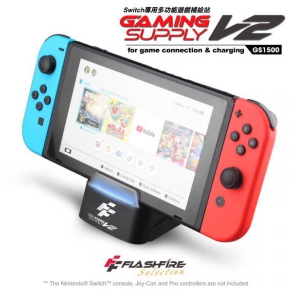 FlashFire 第二代 充電 訊號轉接 底座NS 專用 GS-1500 // 富雷訊FlashFire // Nintendo Switch NS,FlashFire,充電,訊號轉接,底座,富雷訊,FlashFire,Nintendo Switch,視訊,任天堂