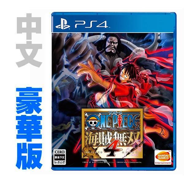 PS4 航海王 海賊無雙 4   / 中文 豪華版 / ONE PIECE Pirate Warriors 4 PS4,NS,航海王,海賊無雙,海賊無雙4,四檔,魯夫,肌肉氣球,中文版,海賊王