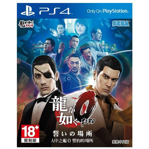 PS4 人中之龍 0 誓言的場所*中文版*Yakuza Zero PS4,人中之龍,誓言的場所,中文版,Yakuza Zero,人中之龍 0