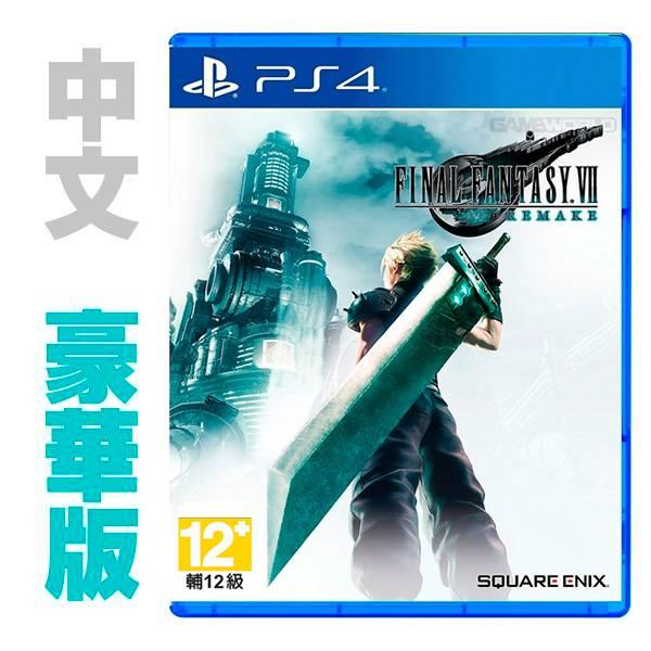 PS4 Final Fantasy VII 最終幻想7 重製版 / 中文 豪華版 / DELUXE EDITION /太空戰士 預購,PS4,Final Fantasy VII,最終幻想,重製版,FF,太空戰士,Final Fantasy,VII,中文版,太空戰士7