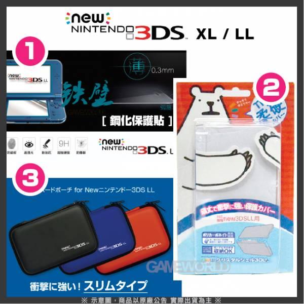 NEW 3DS XL / LL 主機用【周邊套餐組】 鋼化保護貼 + 硬殼 保護包 + TPU 背殼 ※ 最佳超值 週邊組合包 NEW 3DS XL,NEW 3DS LL,周邊,鋼化保護貼,硬殼,保護包,TPU,背殼,保護套