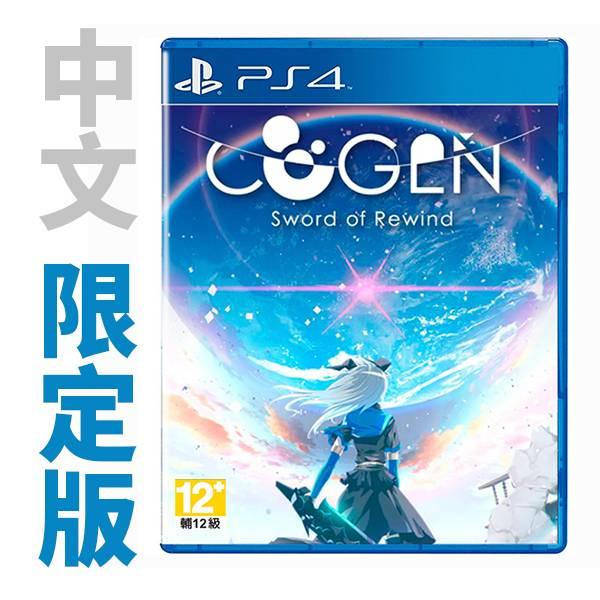 【預購】PS4 COGEN:大鳥琥珀與刻之劍 / 亞中 限定版 PS4,NS,COGEN,大鳥琥珀與刻之劍,中文版,2D,動作過關,限定版,DLC