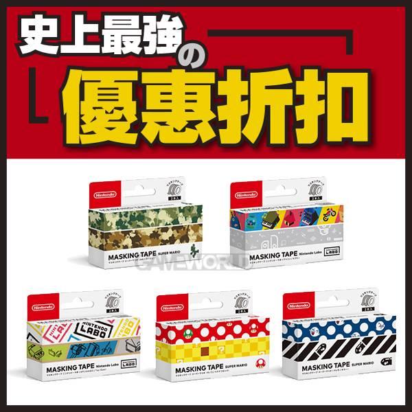 Nintendo Labo 密封膠帶 裝飾套件組 【五件組】 NS ※ 日本版 ※ Nintendo Switch 【最強優惠】 NS,LABO,膠帶,任天堂,裝飾套件組,Toy-con,Nintendo Switch,NINTENDO LABO,NINTENDO,NINTENDO LABO