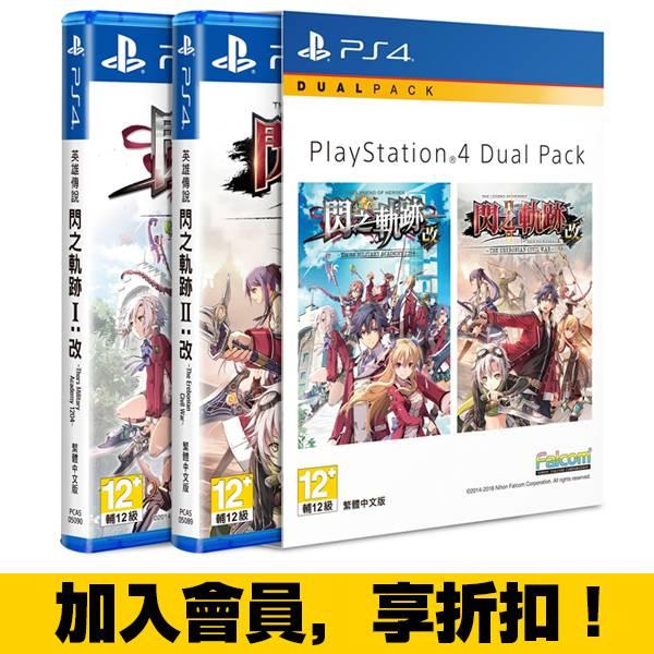 PS4 英雄傳說 閃之軌跡 1改 + 2改 超值雙重包  // 中文版 //   PS4,中文版,英雄傳說 閃之軌跡,英雄傳說,閃之軌跡,改