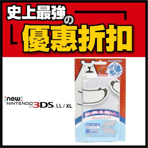 TPU 保護套 NEW 3DS LL XL 通用【最強優惠】 TPU,保護套,保護殼,NEW 3DS LL,XL,HORI,GAMETECH,硬殼包,鋼化