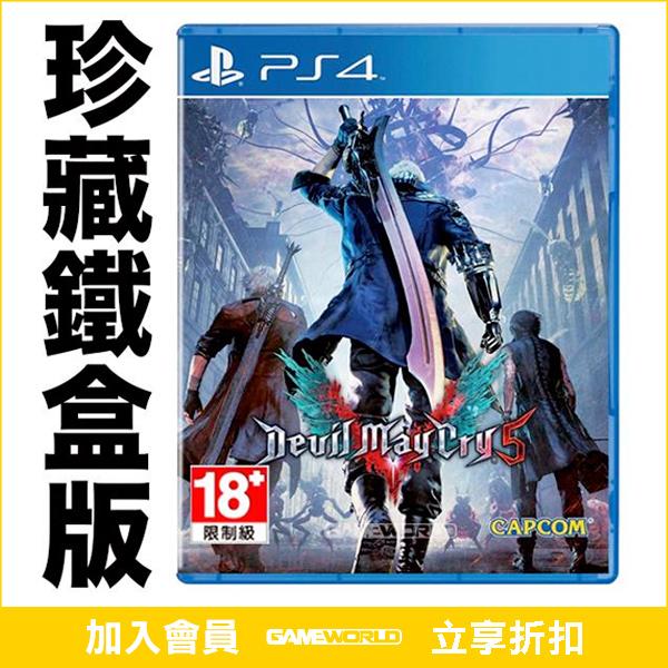 PS4 惡魔獵人 5 // 珍藏鐵盒版 中文版 // Devil May Cry 5 PS4,惡魔獵人 5,中文版,Devil May Cry 5,惡魔獵人,DMC,珍藏鐵盒