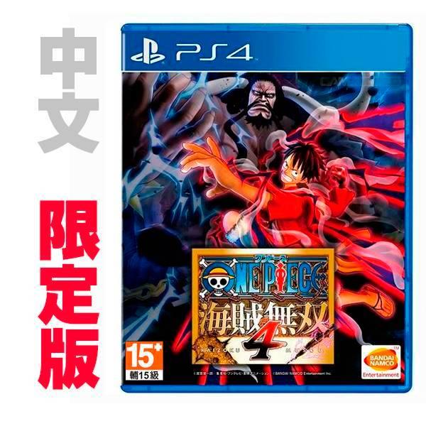 PS4 航海王 海賊無雙 4 / 中文 限定版 PS4,NS,航海王,海賊無雙,海賊無雙4,四檔,魯夫,肌肉氣球,中文版,海賊王