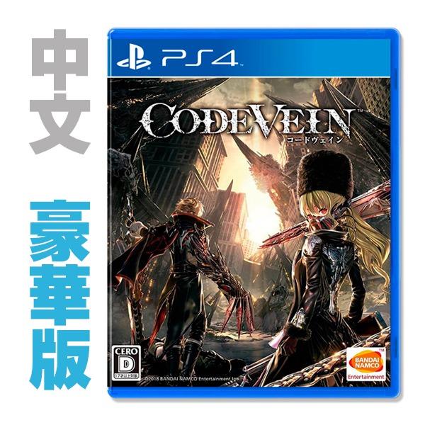 【預購】PS4 噬血代碼 / 中文 豪華版  PS4,噬血代碼,噬神者,中文版,動作,RPG,角色扮演,動作RPG,預購