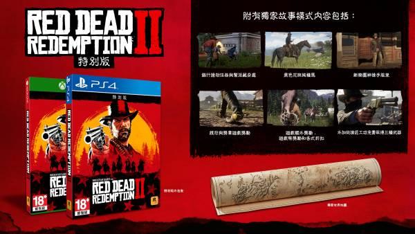 PS4 碧血狂殺2  ※中文特別版 ※ Red Dead Redemption 2 PS4,碧血狂殺2,豪華版,中文版,red dead redemption 2,碧血狂殺,GTA,西部,俠盜獵車手,特別版