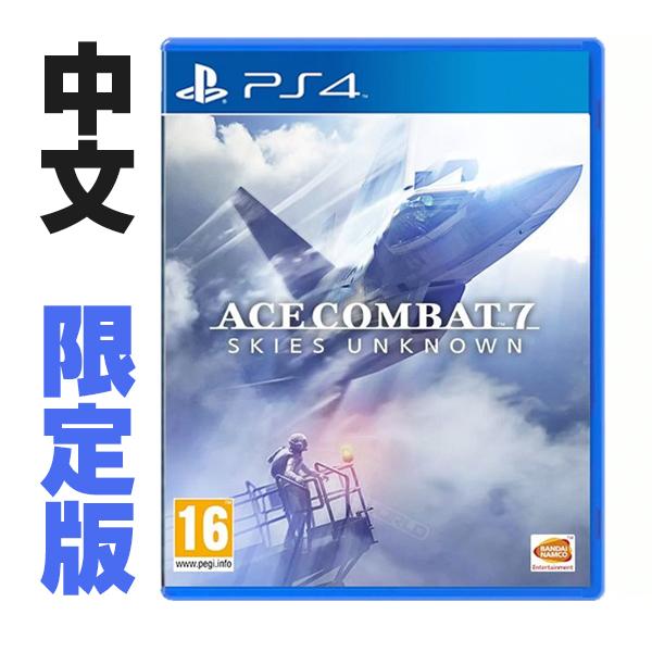 PS4 空戰奇兵 7:未知天際 AC7 ※ 中文 限定版 ※ Ace Combat 另有飛行搖桿 PS4,預購,空戰奇兵 7:未知天際,AC7,中文版,空戰奇兵,未知天際,Ace Combat
