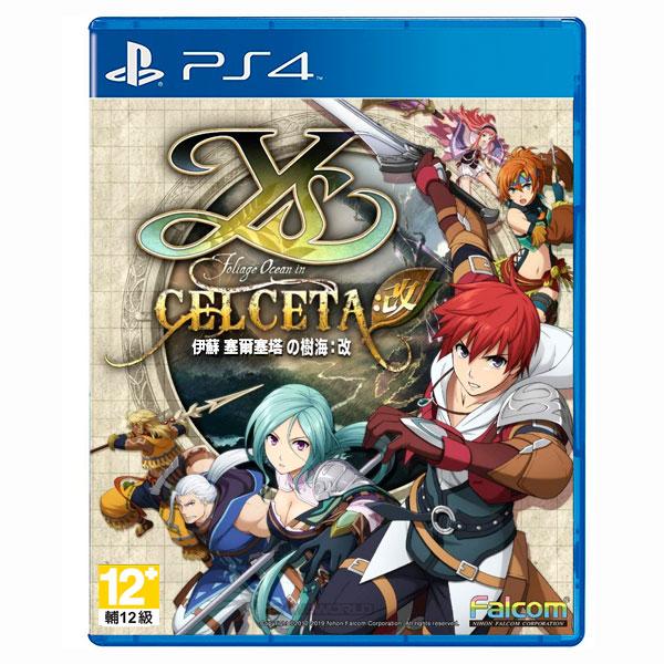 PS4 伊蘇 塞爾塞塔的樹海:改 / 中文版 預購,PS4,PSV,伊蘇,賽爾賽塔的樹海,中文版,伊蘇 塞爾塞塔的樹海,重製,HD