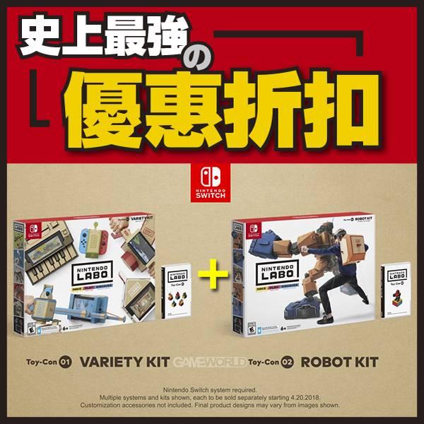Nintendo LABO 任天堂實驗室 Toy-con01 + 02 套餐組 ※ 日文版 ※ Nintendo Switch 【最強優惠】 NS,任天堂,LABO,ROBOT,VARIETY,Toy-con,Nintendo Switch,NINTENDO LABO,NINTENDO,NS LABO