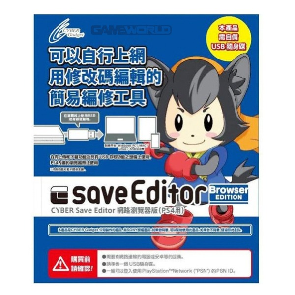 PS4 CYBER 存檔編輯器 台灣公司貨 (1人版) / 中文介面 PS4,存檔編輯器,Cyber,Save,Editor,中文介面,存檔,簡易,編輯器,練功神器