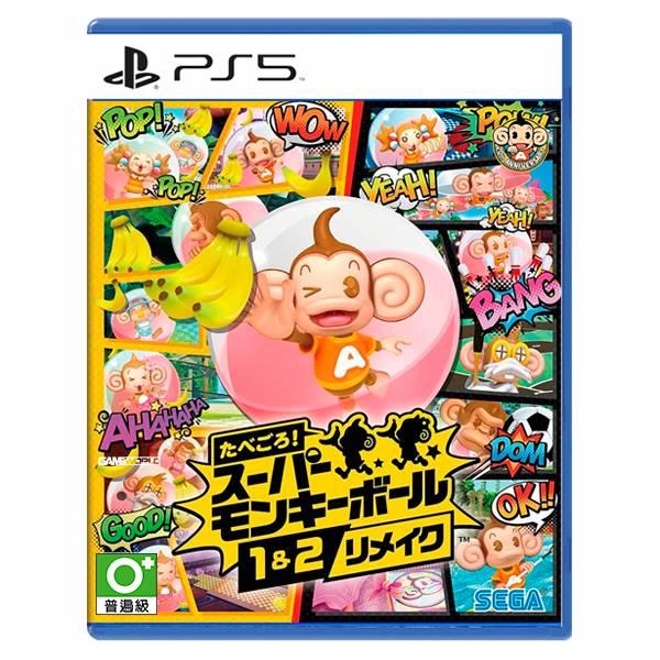 PS5 現嚐好滋味! 超級猴子球1&2 重製版 / 中文版 NS,PS4,PS5,多人,同樂,現嚐好滋味,超級猴子球,重製版,過關,抓猴