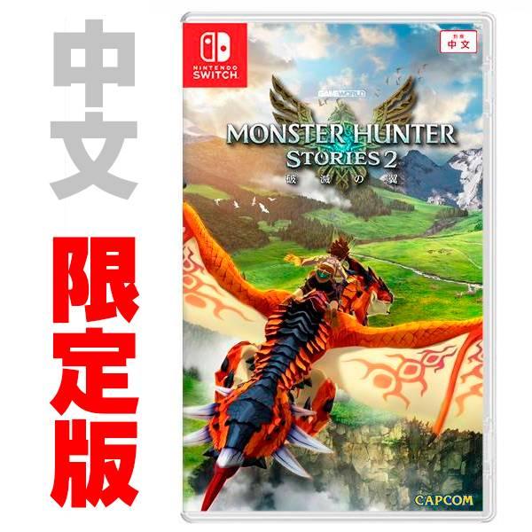 NS 魔物獵人 物語 2:破滅之翼 / 中文 限定版 NS,魔物獵人 物語 2,魔物獵人,破滅之翼,RPG,魔物騎士,中文,