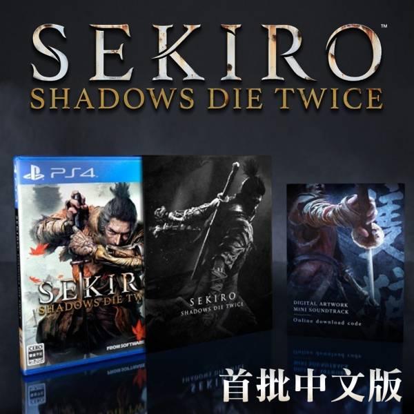 PS4 隻狼 暗影雙死 / 中英文合版 首批限量 一般版 // SEKIRO: SHADOWS DIE TWICE PS4,隻狼,暗影雙死,中英文合版,SEKIRO,SHADOWS DIE TWICE,