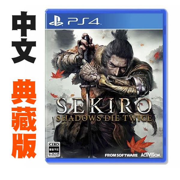 PS4 隻狼:暗影雙死  // 中文典藏版 預購,PS4,隻狼:暗影雙死,中文版,典藏版,隻狼,暗影雙死,SEKIRO:Shadows Dies Twice,忍者,Shadows Dies Twice,SEKIRO