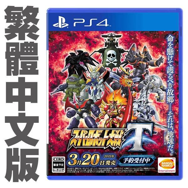 PS4 超級機器人大戰 T // 中文版 //   PS4,NS,SWITCH,任天堂,超級機器人大戰,中文版,スーパーロボット大戦