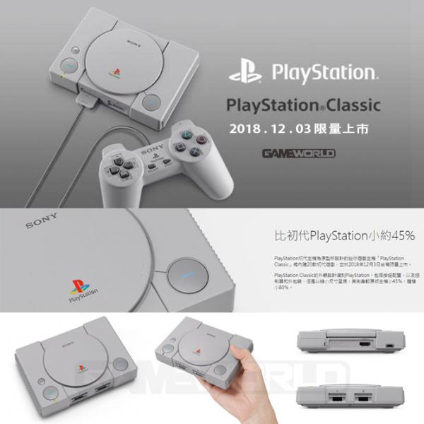 【限量搶購】PlayStation Classic mini 迷你 PS主機 ※ 內建20款初代遊戲 PlayStation Classic,迷你PS,主機,迷你紅白機,PlayStation,Classic,mini