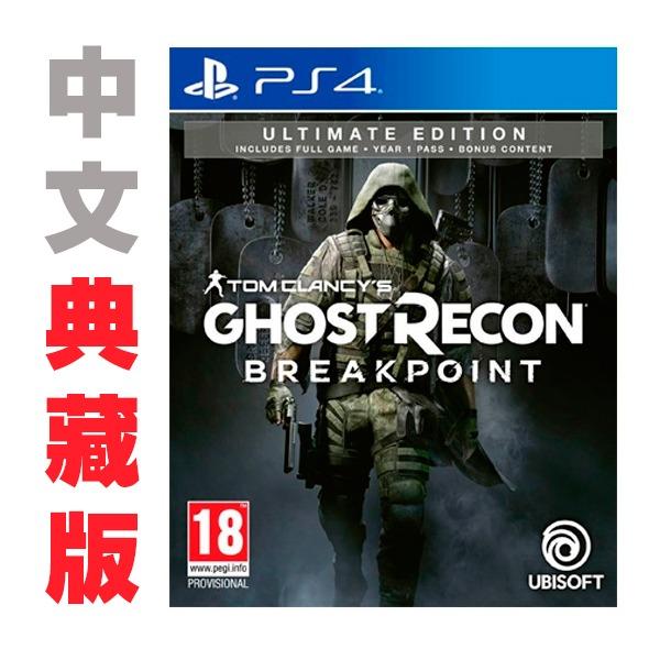 PS4 火線獵殺:絕境  / 中文版 / 戰狼典藏版 預購,PS4,火線獵殺,中文版,一般版,槍戰,RPG,血腥,限制級,戰鬥