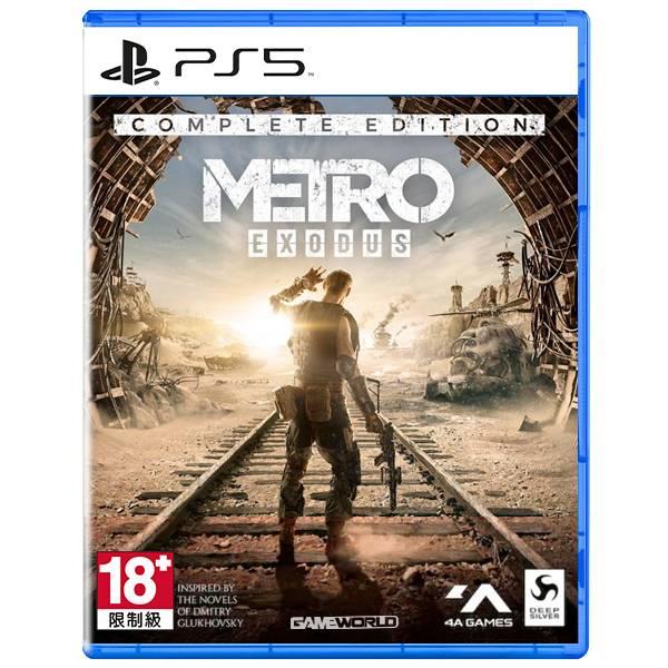 PS5 戰慄深隧 流亡 完全版 / 中文版 / Metro Exodus PS4,PS5,XBOX戰慄深隧,流亡,FSP,第一人稱,射擊,生存,Metro Exodus,完全版