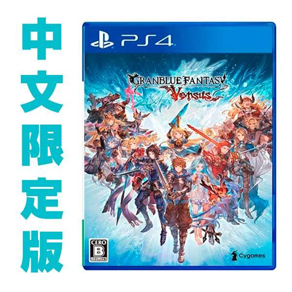 PS4 碧藍幻想 Versus / 中文 限定版 PS4,碧藍幻想,碧藍幻想 Versus,格鬥,2D,手遊,中文版,RPG,培育,奧義