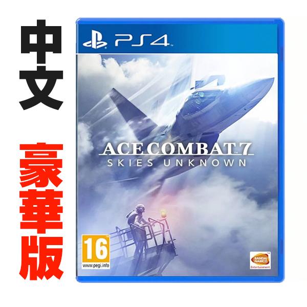 PS4 空戰奇兵 7:未知天際 AC7 ※ 中文 豪華版 ※ Ace Combat 另有飛行搖桿 PS4,預購,空戰奇兵 7:未知天際,AC7,中文版,空戰奇兵,未知天際,Ace Combat