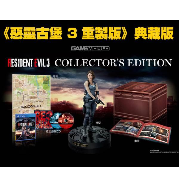 PS4 惡靈古堡 3 重製版 / 典藏版 / 台灣代理 中文版 預購,PS4,Resident Evil,惡靈古堡,重製版,中文版,恐怖,射擊,典藏版,限定版,特別版