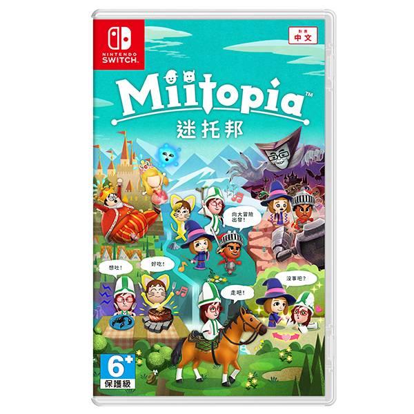 NS 迷托邦 Miitopia / 中文版 NS,迷托邦,Miitopia,中文版,角色扮演,3DS,Mii,RPG,wii,SWITCH