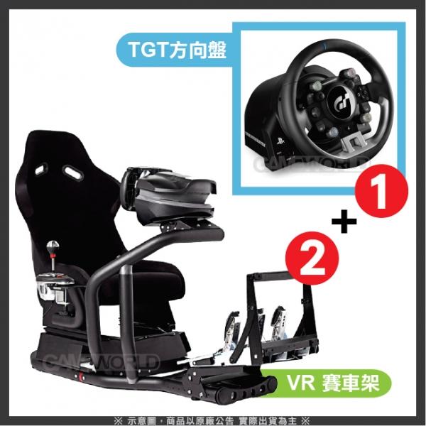 T-GT 賽車方向盤+ VR賽車架頂級 ※ 台灣公司貨【最強優惠】 T300,G29,TGT,羅技,方向盤,賽車架,AP1,APIGA,賽車模擬,支架