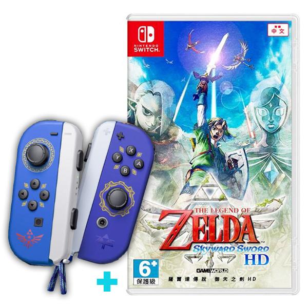 NS 薩爾達傳說 禦天之劍 HD + 特別款 Joy-Con / 台灣公司貨 / Nintendo Switch Joy-Con,握把,薩爾達傳說,手把,禦天之劍,搖桿,NS,電光黃,電光橙,充電座