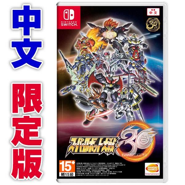 【預購】NS 超級機器人大戰 30 / 中文 限定版 預購,PS4,NS,機器人大戰,超機戰,超級機器人大戰30,中文,