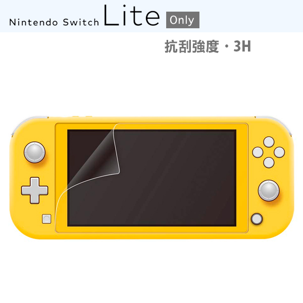 【預購】CYBER 一般 螢幕保護貼 【NSLite專用】  NS,Switch,Joy-Con,收納包,硬殼包,Lite,保護貼,鋼化貼,9H,任天堂