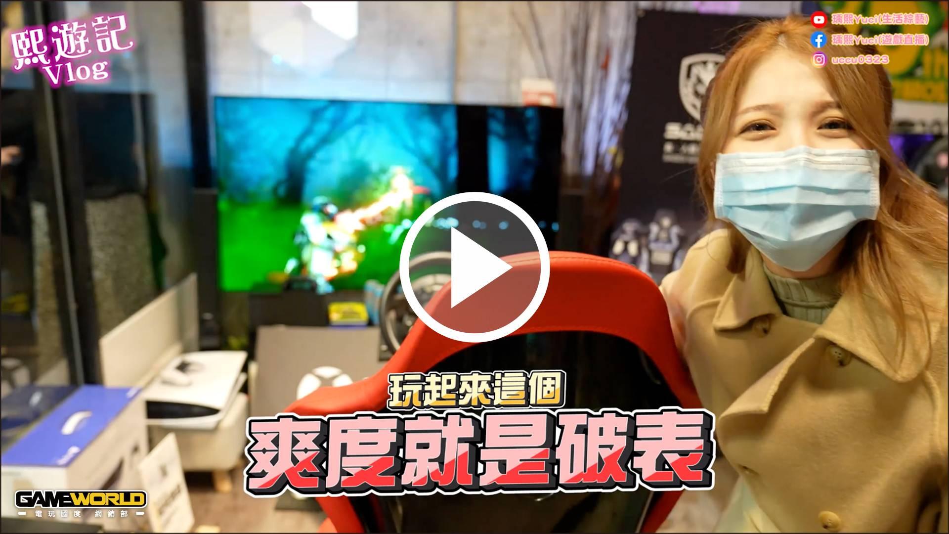 ⭐ 線上電競展 - 電玩國度 購物網