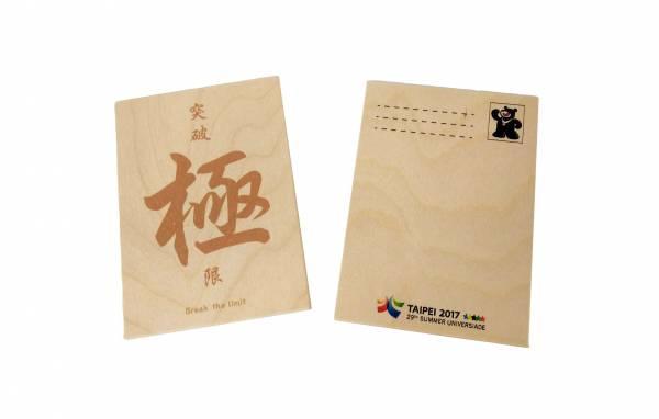 客製化禮品(OEM)-世大運明信片