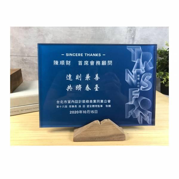客製化禮品(ODM)-室內設計公會獎座
