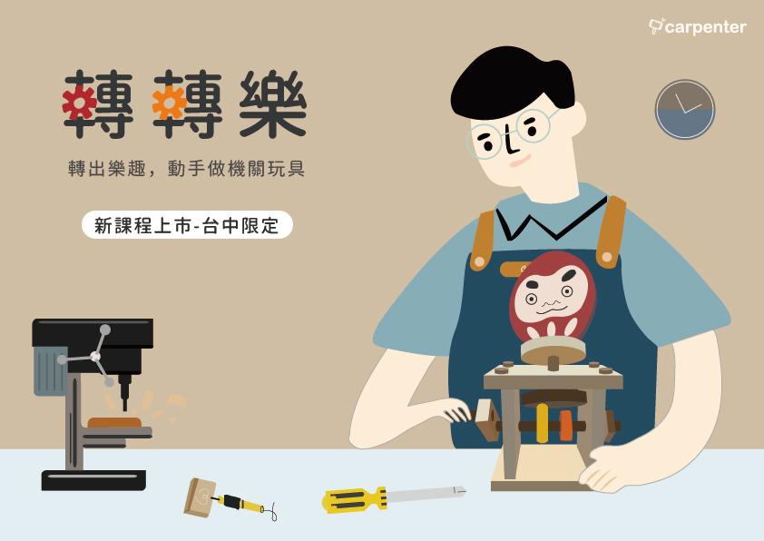 木匠兄妹 Carpenter 木製,DIY,體驗,設計,文創,質感生活