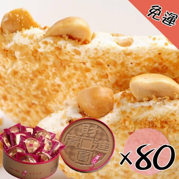 【80盒以上】 財圓廣進圓片牛軋糖禮盒500g*附不織布袋*
