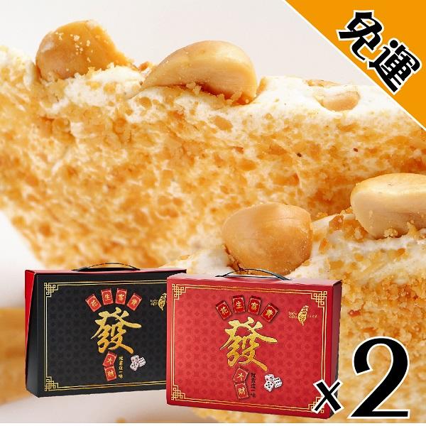 【2盒免運組】花生富貴圓片牛軋糖禮盒(18片麻將版)