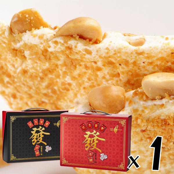 花生富貴圓片牛軋糖禮盒288克 (18片) *熱銷款限量補貨到*