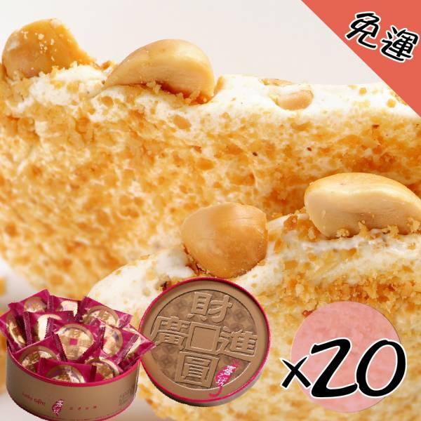 【20~39盒】財圓廣進圓片牛軋糖禮盒500g*附不織布袋*