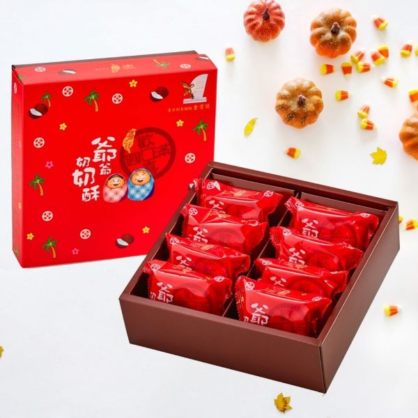 8入爺爺奶奶酥禮盒