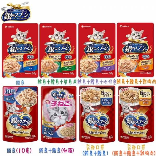 【日本銀湯匙】貓咪餐包 臭貓,動物園,銀湯匙,貓,肉泥,餐包,日本