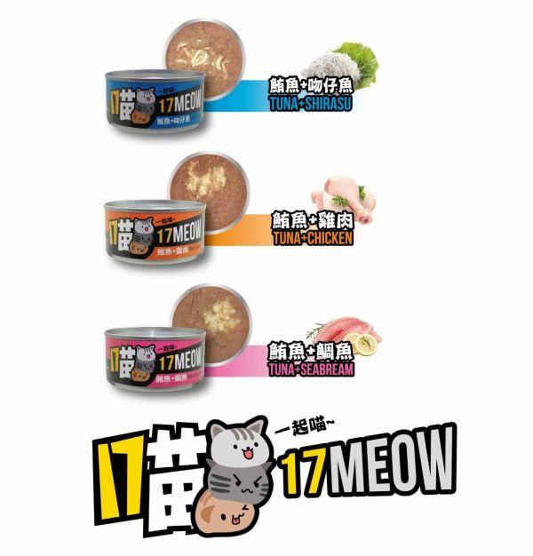【17喵】貓罐 臭貓,動物園,17喵,貓,罐