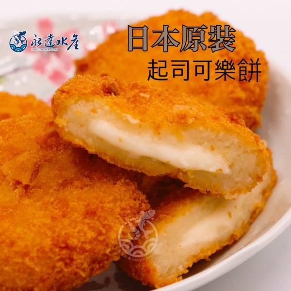 日本起司可樂餅 食品,日本起司可樂餅,起司可樂餅,可樂餅,吉樂餅,馬鈴薯,餅